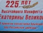 Крым отметил 225-летие присоединения полуострова к России двумя шествиями (фото)