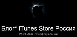 Appleinsider раскрыл тайну iTunes Store Россия
