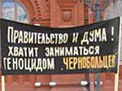 В Белгороде чернобыльцы объявили голодовку - двое госпитализированы