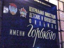 Правительство России решило продать киностудию им. Горького уже в этом году