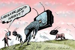 Под властью маньяков: причины деградации общества. Часть II