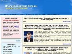 Теневое правительство Виктора Януковича обзавелось сайтом