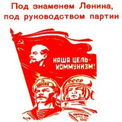 Какую партию мы не строим – все КПСС получается