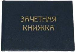В российских вузах появятся электронные зачетки