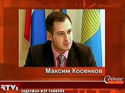 СКП опроверг сообщение о предъявлении обвинения мэру Тамбова Максиму Косенкову