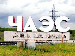 Роспотребнадзор разрешил есть еду из регионов, пораженных радиацией от Чернобыльской АЭС