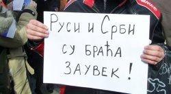 Белград грозит сорвать подписание энергодоговора с Россией