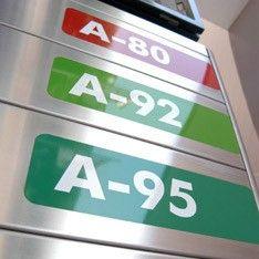 В марте резко выросли оптовые цены на бензин