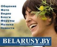 В Беларуси появилась своя социальная сеть - Belarusy.by