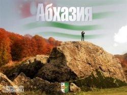 Россия увеличивает миротворческий контингент в Абхазии