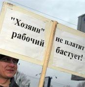 Российские законы не оставляют возможности провести забастовку легально