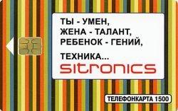 """Убытки компании \""""Ситроникс\"""" в 2007 году составили рекордные 234 млн долларов"""