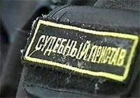 Судебные приставы Москвы взыскивают долгов на сумму не менее миллиарда рублей в месяц
