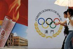 Эстафета олимпийского огня пройдет в Макао по сокращенной программе