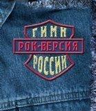 В Интернете состоялась презентация рок-версии гимна России (видео)