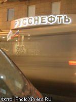 «РуссНефти» грозит участь ЮКОСа