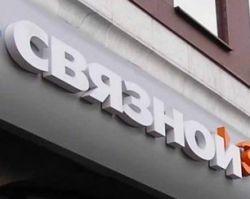 """Налоговая инспекция требует от \""""Связного\"""" 2,6 млрд. рублей налогов, штрафов и пеней"""