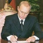 Владимир Путин подписал закон о лицензировании программ для ЭВМ и баз данных