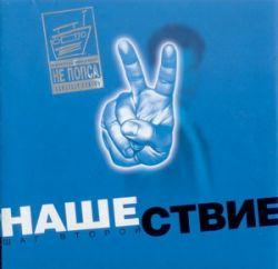 """Объявлены первые участники фестиваля \""""Нашествие-2008\"""""""