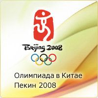 Продажа билетов на Олимпиаду-2008 через Интернет приостановлена