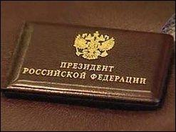 Дмитрий Медведев вступил в должность президента России