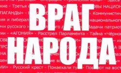 "МВД разберется со списками \""врагов\"" в интернете"