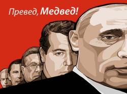 Дмитрий Медведев регулярно читает анекдоты про себя