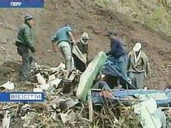 В Перу в результате ДТП погибли по меньшей мере 29 человек