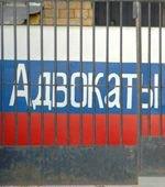 Владимир Путин лишит адвокатов неприкосновенности