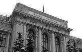 Центробанк спроектировал финансовое будущее России