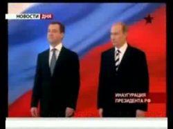 Стеб над инаугурацией Дмитрия Медведева (видео)