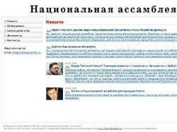 У парламента российской оппозиции появился сайт