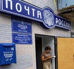 Уже полгода в России активно обсуждается идея создания почто-банка
