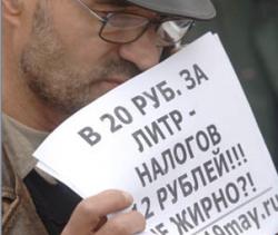 Российские автомобилисты протестуют против плохих дорог и дорогого бензина