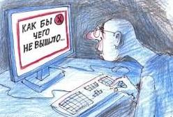 Цензура в блогах: о чиновниках либо хорошо, либо ничего