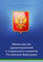 Минздравсоцразвития РФ открыло новый сайт в интернете