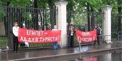 В Москве прошла акция протеста против отдыха в Египте