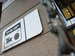 Против российского предприятия BP начат судебный процесс