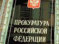 Прокуратура РФ начала проверку Auchan и ПИК
