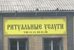 В России ритуальная служба похоронила живого человека