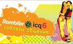 Rambler получит эксклюзивное право на продажу рекламы в ICQ