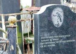 Земли под кладбища закончатся в Москве в этом году