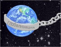 Грядет ИТ-глобализация