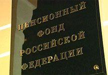 Бывшему директору ПФР Николаю Крецу предъявлены обвинения