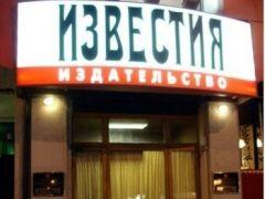 """Возможно, Юрий Ковальчук купил газету \""""Известия\"""" сам у себя"""