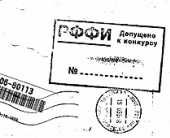 Экспроприация в законе: как РФФИ разбазаривал чужое имущество