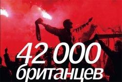 42000 британцев: как собирались в Москву английские болельщики