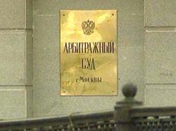 За скандалом в Высшем арбитражном суде скрывается признание Кремлем краха судебной реформы