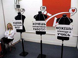 Инертность россиян в поиске работы тормозит развитие экономики
