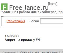 Интервью с создателем free-lance.ru